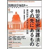 特定秘密保護法とその先にあるもの  憲法秩序と市民社会の危機 (新・総合特集シリーズ(別冊法学セミナー) 5)