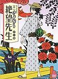 懺・さよなら絶望先生 第二集【特装版】 [DVD]