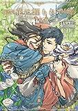 花に埋もれて(みつめていたい)_分冊版第01巻 (F-BOOK COMICS)