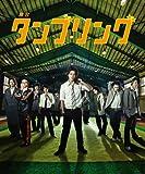 舞台 タンブリング [DVD]