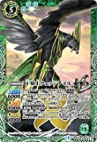 丁騎士ウェッジテイル/バトルスピリッツ/十二神皇編 第2章/BS36-CP02/X/緑/スピリット/コスト5