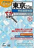 くるマップ東京23区市街道路地図2015-2016 (ミリオンくるマップ)