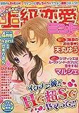 上級恋愛ミント 2010年 04月号 [雑誌]