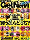 GetNavi 2015年2月号[雑誌]