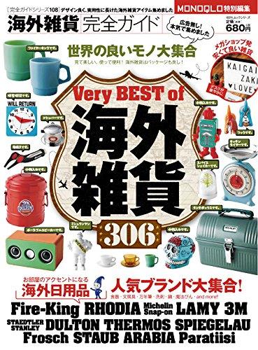 【完全ガイドシリーズ108】 海外雑貨完全ガイド (100%ムックシリーズ)