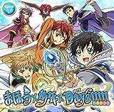 「まほう×少年×Days!!!!!」ドラマCD 第1巻 (DVD付)