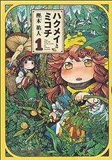 かわいい森の小人の女の子の生態を描く「ハクメイとミコチ」
