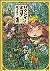 ハクメイとミコチ 第1巻 2013年01月15日発売