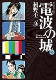 電波の城(16) (ビッグコミックス)