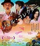 シェル・コレクター [Blu-ray]