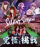 Silent Siren 2015年末スペシャルライブ「覚悟と挑戦」 [Blu-ray]