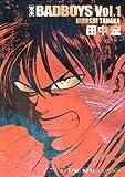 定本・BAD BOYS 1 (ヤングキングコミックス)