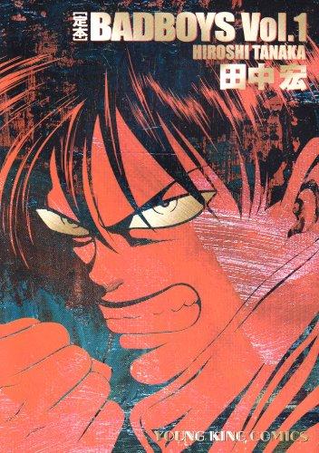 定本BAD BOYS 1 (ヤングキングコミックス)
