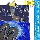 子供浴衣 平織りの男の子浴衣 100サイズ「黒紺、隈取」と兵児帯&下駄3点セットBYS10-08