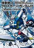 機動戦士クロスボーン・ガンダム(6)<機動戦士クロスボーン・ガンダム> (角川コミックス・エース)