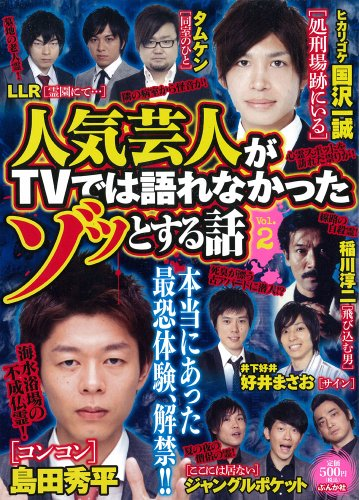 人気芸人がTVでは語れなかったゾッとする話 2 (ぶんか社コミックス)