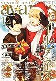 COMIC avarus (コミック アヴァルス) 2010年 12月号 [雑誌]
