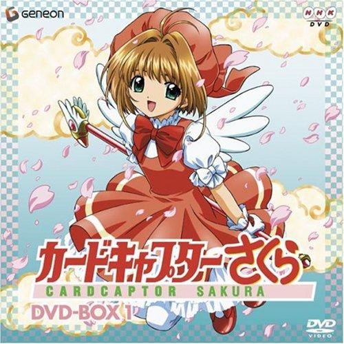 カードキャプターさくら DVD-BOX 1