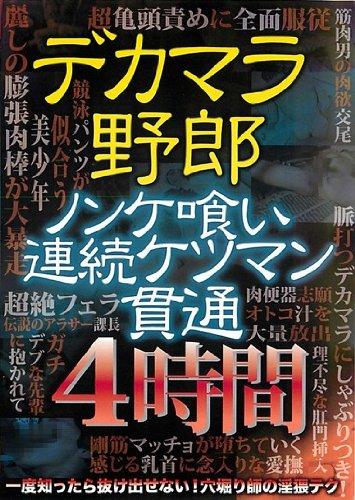 デカマラ野郎 ノンケ喰いケツマン貫通4時間 AVマーケット [DVD]