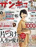サンキュ!ミニ 2015年 11 月号 [雑誌]: サンキュ! 増刊