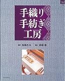 手織り手紡ぎ工房 (ハンドクラフトシリーズ 152 特集版)