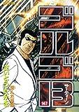 ゴルゴ13 147 (147) (SPコミックス)