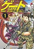ゲート 1―自衛隊彼の地にて、斯く戦えり (アルファポリスCOMICS)