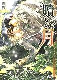 贖いの月 (花丸文庫BLACK カ 2-1)