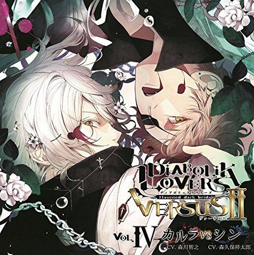 DIABOLIK LOVERS ドS吸血CD VERSUSII Vol.4 カルラVSシン CV.森川智之/森久保祥太郎