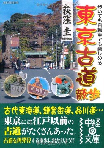 東京古道散歩