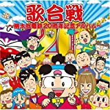 歌合戦 ~桃太郎電鉄20周年記念アルバム~