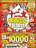 十二支まるごと年賀状 2017年版 (100%ムックシリーズ)