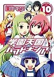 学園天国パラドキシア: 10 (REXコミックス)
