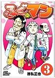 ふぐマン 3 (ジャンプコミックスデラックス)