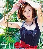 告白 小松千春 [Blu-ray]