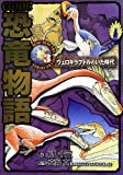 COMIC恐竜物語(3) ヴェロキラプトルのいた時代