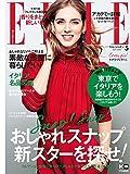 ELLE Japon (エルジャポン) 2016年 05月号 [雑誌]