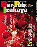 Bar&Pub&Izakaya Vol.1 2016 AUTUMN