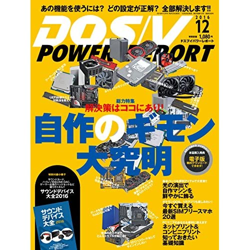 DOS/V POWER REPORT 2016年12月号