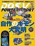 DOS/V POWER REPORT 2016年12月号