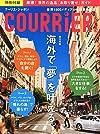 COURRiER Japon (クーリエ ジャポン) 2014年 10月号