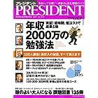 PRESIDENT (プレジデント) 2007年 10/29号 [雑誌]