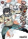 忌火のダキニ 弐 (電撃コミックスNEXT)