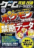 ゲーム攻略・改造データBOOK vol.11 (三才ムック vol.346)