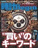 時計 Begin (ビギン) 2016年 秋号 [雑誌] 時計Begin