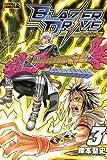 ブレイザードライブ 3 (ライバルコミックス)