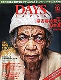 DAYS JAPAN (デイズ ジャパン) 2014年 10月号 [雑誌]