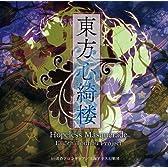 [同人PCソフト] 東方心綺楼 Hopeless Masquerade. 13.5TH Touhou Project