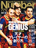 Sports Graphic Number (スポーツ・グラフィック ナンバー) 2011年 2/10号 [雑誌] [雑誌] / 文藝春秋 (刊)