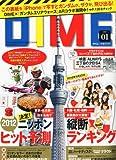 DIME (ダイム) 2012年 1/10号 [雑誌]